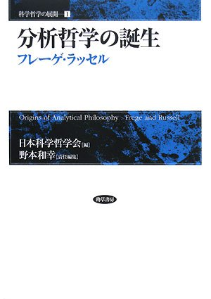分析哲学の誕生―フレーゲ・ラッセル (科学哲学の展開 1)