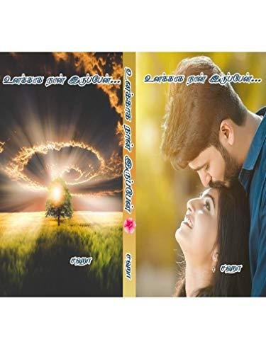 உனக்காக நான் இருப்பேன்: Tamil Romance story (Tamil Edition)