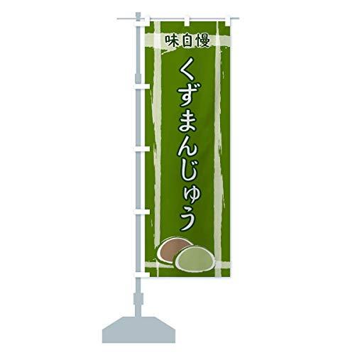 くずまんじゅう のぼり旗 サイズ選べます(ショート60x150cm 左チチ)