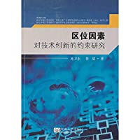 Location factors constrained the study of technological innovation(Chinese Edition)