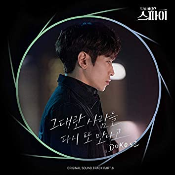 Seeing You Again (The Spies Who Loved Me OST Part.6)