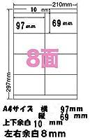 エーワン規格互換サイズA4ラベル、宛名、表示用8面(A)ラベル500枚、1枚に8シート業務用 (97 x 69mm)