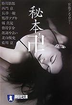 秘本卍 (祥伝社文庫)