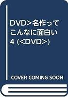 DVD>名作ってこんなに面白い 4 (<DVD>)