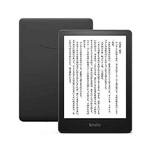 【NEWモデル】Kindle Paperwhite (8GB) 6.8インチディスプレイ 色調調節ライト搭載 広告なし
