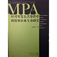 Respond to public emergencies interactive study government and business(Chinese Edition)