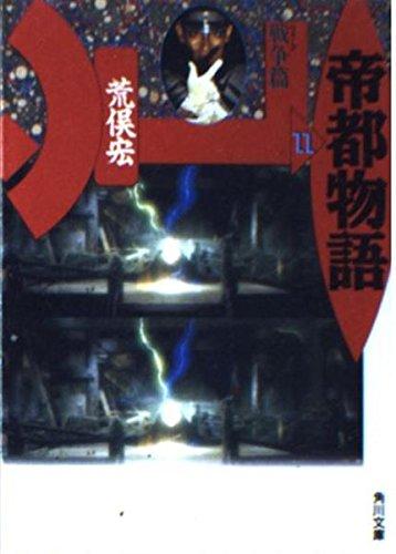 帝都物語〈11 戦争(ウォーズ)篇〉 (角川文庫)