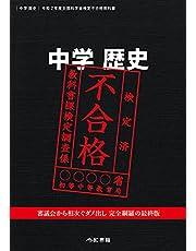 中学歴史文部科学省検定不合格教科書