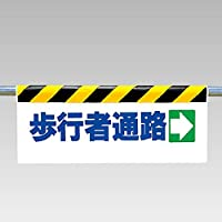 【342-13】ワンタッチ取付標識 歩行者通路→