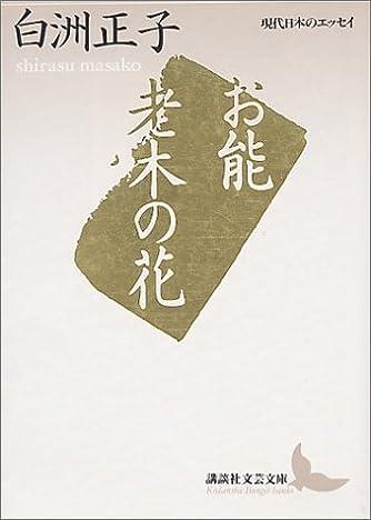 お能・老木の花 (講談社文芸文庫―現代日本のエッセイ)