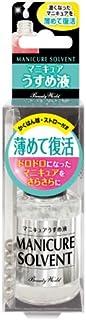 ビューティーワールド BWマニキュアうすめ液 クリア 10ミリリットル (x 1)