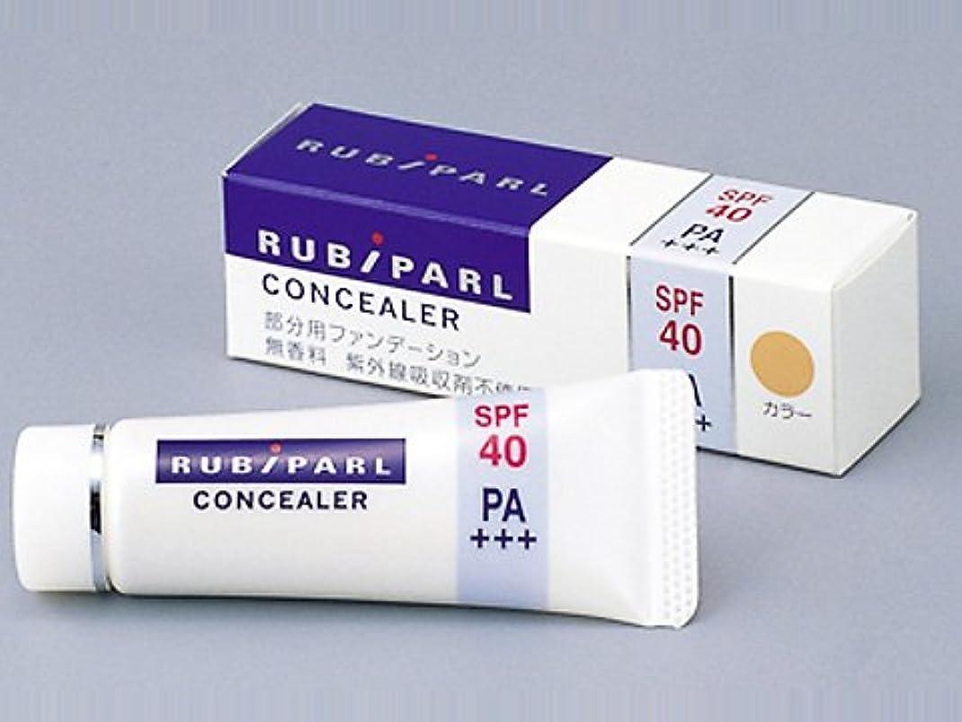 砂利近似異常ルビパール コンシーラーナチュラル 15g (普通~健康的な肌色の方に)SPF40?PA+++ 部分用ファンデーション