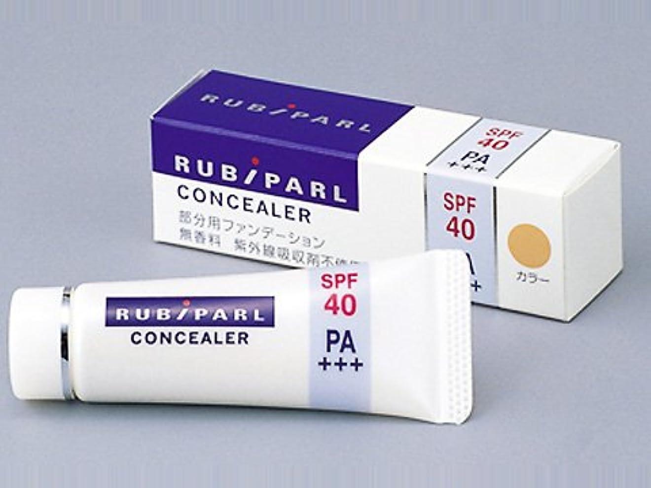 バン社説シミュレートするルビパール コンシーラーナチュラル 15g (普通~健康的な肌色の方に)SPF40?PA+++ 部分用ファンデーション