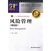 Risk Management (Fifth Edition)(Chinese Edition)