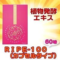 【森川健康堂】 RIPE-100 カプセル 60球 ×5個セット