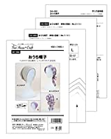 サン・プランニング 型紙 パターン おうち帽子 SH-490 クラフト楽園 ソーハウス