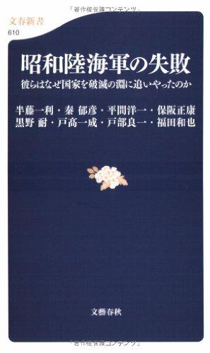 彼らはなぜ国家を破滅の淵に追いやったのか 昭和陸海軍の失敗 (文春新書)