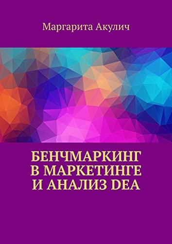 Бенчмаркинг вмаркетинге ианализDEA (Russian Edition)