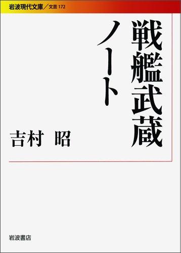 戦艦武蔵ノート (岩波現代文庫)