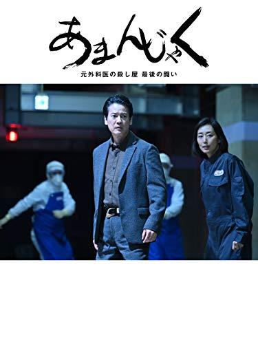 「あまんじゃく 元外科医の殺し屋 最後の闘い」【テレビ東京オンデマンド】