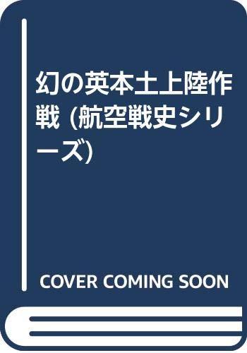 幻の英本土上陸作戦 (航空戦史シリーズ)