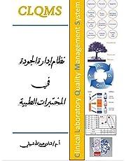 نظام ادارة الجودة في المختبرات الطبية