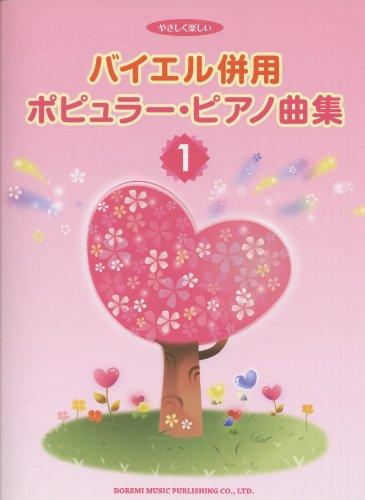 やさしく楽しい バイエル併用ポピュラーピアノ曲集(1)