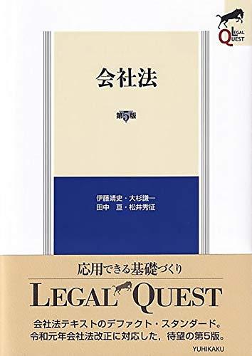 会社法〔第5版〕 (LEGAL QUEST)