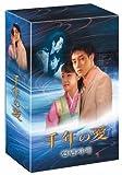 千年の愛 DVD-BOX image