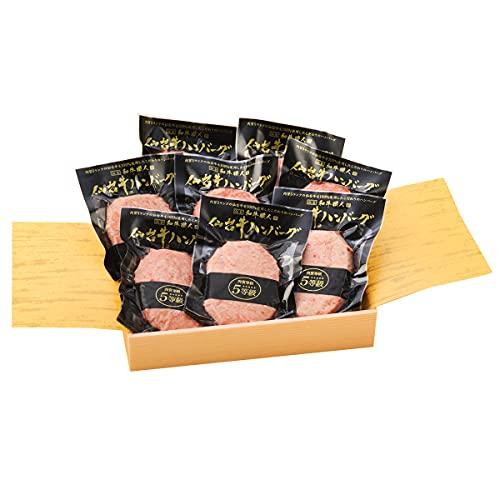 仙台牛 ハンバーグ 8個セット 120g×8 ビーフハンバーグ パテ 国産 黒毛和牛 A5 肉加工品