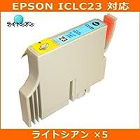 エプソン(EPSON)対応 ICLC23 互換インクカートリッジ ライトシアン【5セット】JISSO-MARTオリジナル互換インク