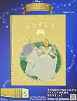 ディズニー ゴールデン・ブック・コレクション全国版(14) 2020年 1/1 号 [雑誌]