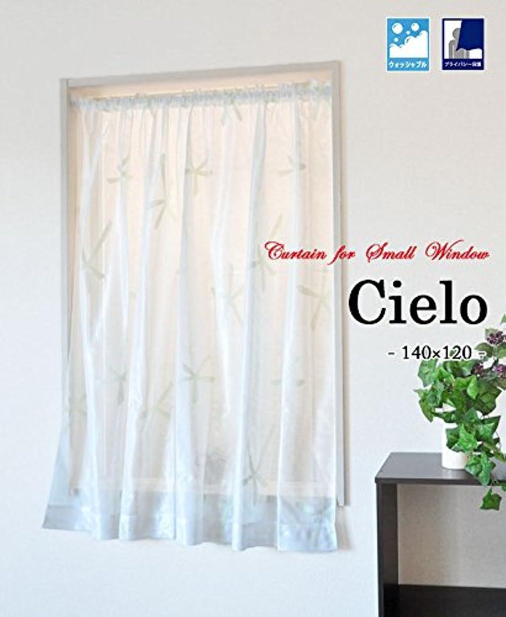発表するニュージーランド吹雪小窓用ミラーレースカーテン【Cielo シエロ?ロング】 (約140cm幅×120cm丈, グリーン)