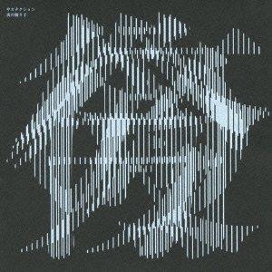 夜の踊り子 (初回限定盤)の詳細を見る