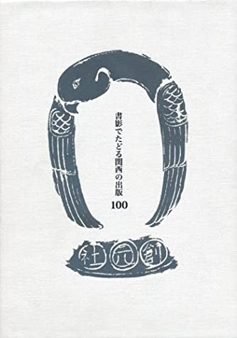 書影でたどる関西の出版100 明治・大正・昭和の珍本稀書