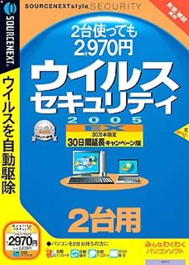 許可する追い出すモールウイルスセキュリティ 2005 EX 30日間延長キャンペーン版 2台用 (説明扉付きスリムパッケージ版)