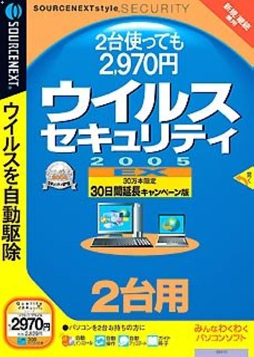 プロポーショナル経験者サバントウイルスセキュリティ 2005 EX 30日間延長キャンペーン版 2台用 (説明扉付きスリムパッケージ版)