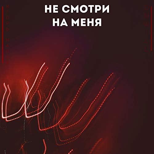 Игорь Малов feat. DNwilL