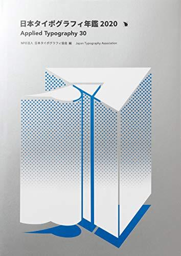日本タイポグラフィ年鑑2020の詳細を見る