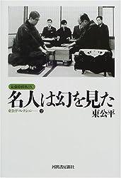 名人は幻を見た―東公平コレクション〈2〉 (最強将棋塾DX)