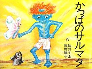 かっぱのサルマタ (住井すゑとの絵本集 3)