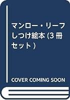 マンロー・リーフしつけ絵本(3冊セット)