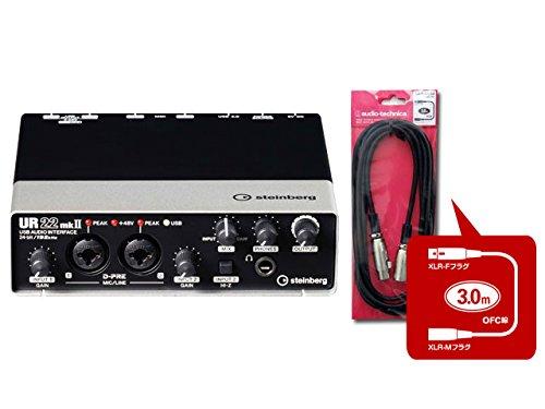 Steinberg (スタインバーグ) USBオーディオインターフェース UR22mk2 + オーディオケーブル ATL458A/3.0セット