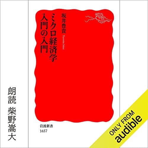 『ミクロ経済学入門の入門』のカバーアート
