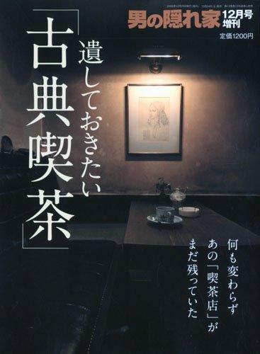 男の隠れ家増刊 遺しておきたい古典喫茶 2009年 12月号 [雑誌]