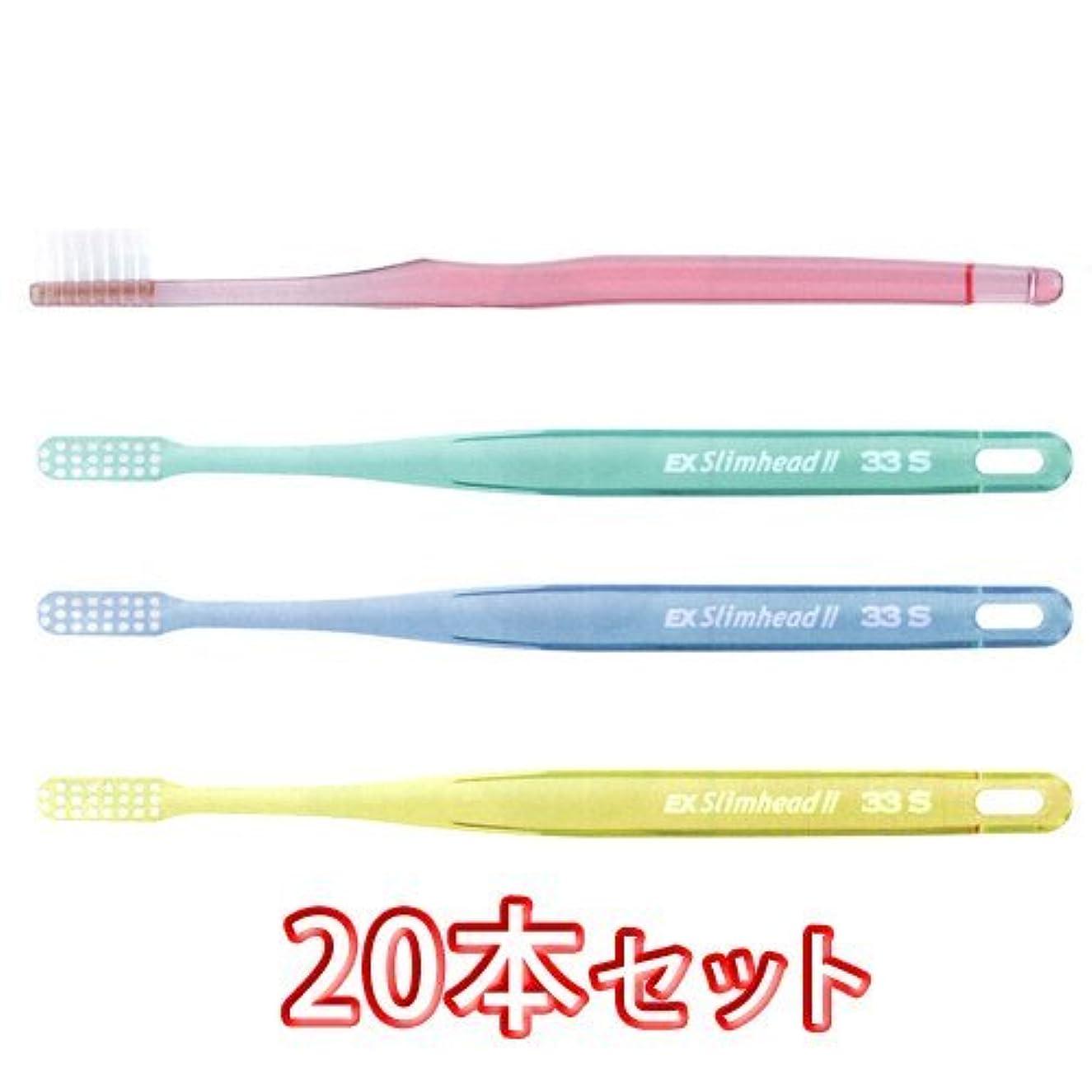 比較枯渇する適切なライオン スリムヘッド2 歯ブラシ DENT . EX Slimhead2 20本入 (33S)