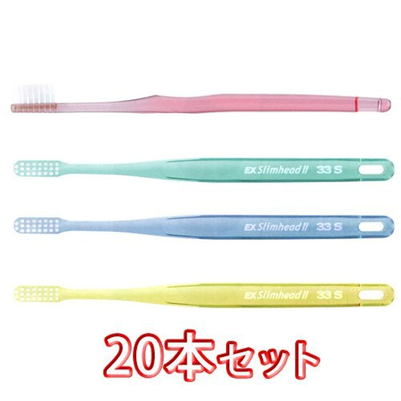 耐えられないセッティングくつろぐライオン スリムヘッド2 歯ブラシ DENT . EX Slimhead2 20本入 (33S)