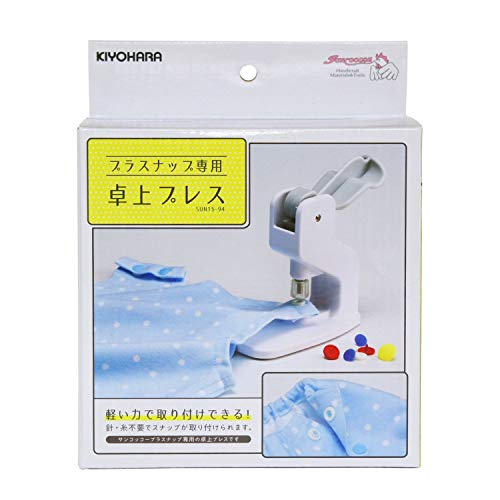 KIYOHARA サンコッコー プラスナップ専用 卓上プレス SUN15-94