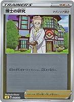 ポケモンカードゲーム 【キラ仕様】【黄】PK-SA-020 博士の研究