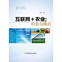 Internet + Agriculture: Opportunities and Mode(Chinese Edition)